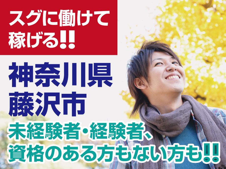 スグに働けて稼げます!神奈川県藤沢市のお仕事