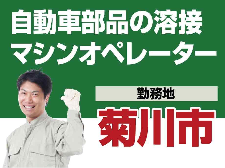 静岡県菊川市、溶接マシンオペレーターのお仕事