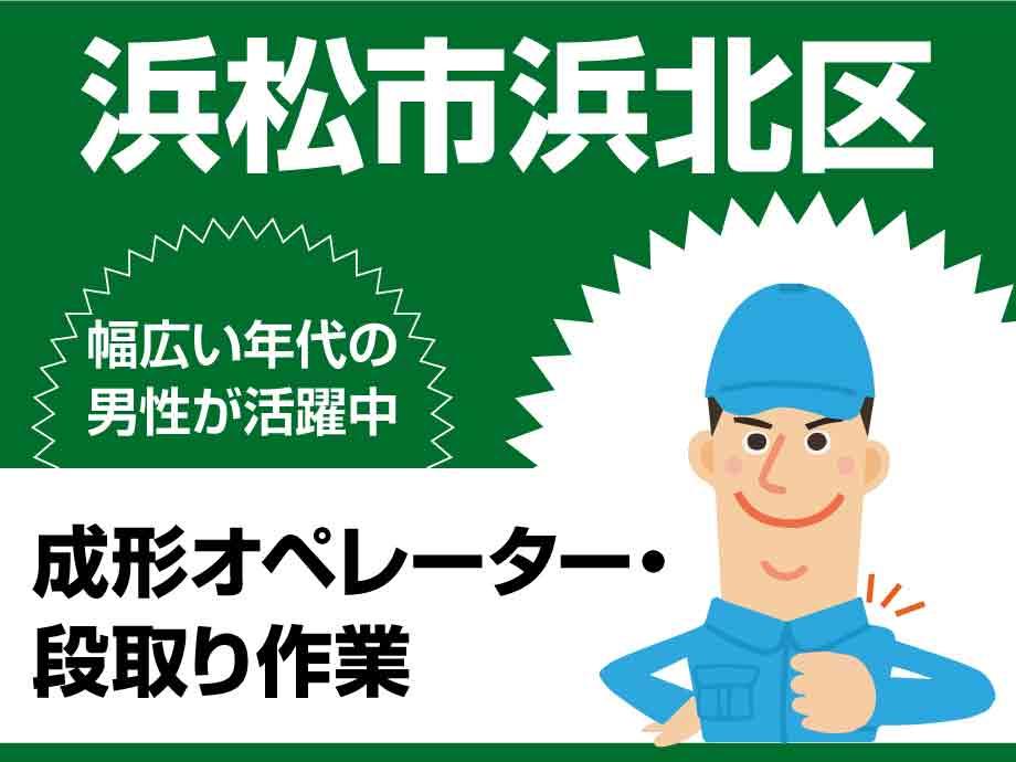 正社員募集!浜松市浜北区でプラスチック部品製造のお仕事