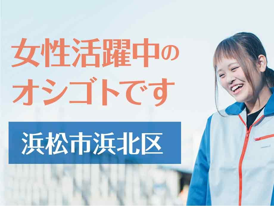 静岡県浜松市浜北区で女性活躍中の軽作業ワーク♪