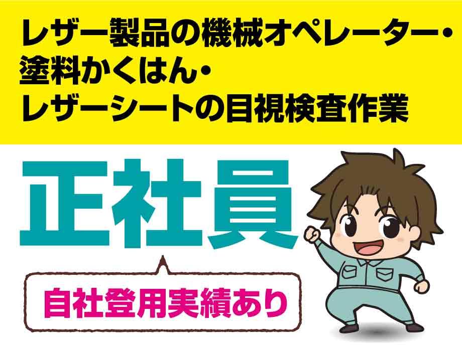 レザーシートの検査梱包などカンタン作業!