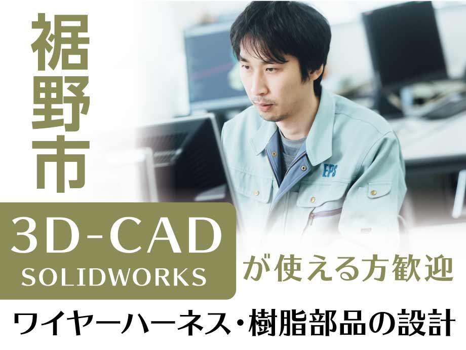 樹脂部品の設計・開発エンジニア募集、月収40万円以上可