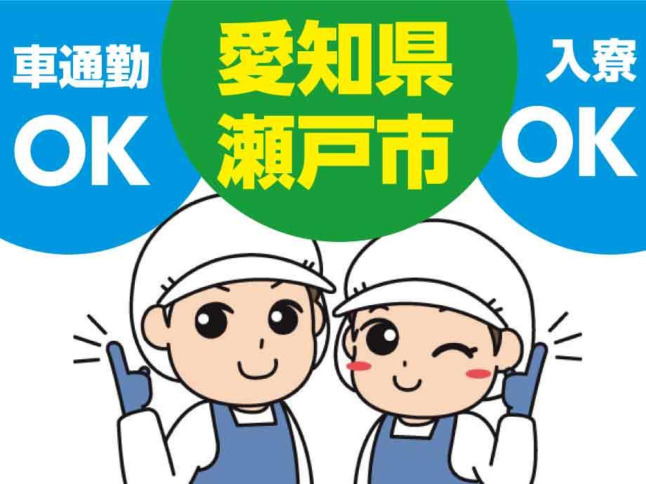 愛知県瀬戸市のお仕事、車通勤も入寮もOK