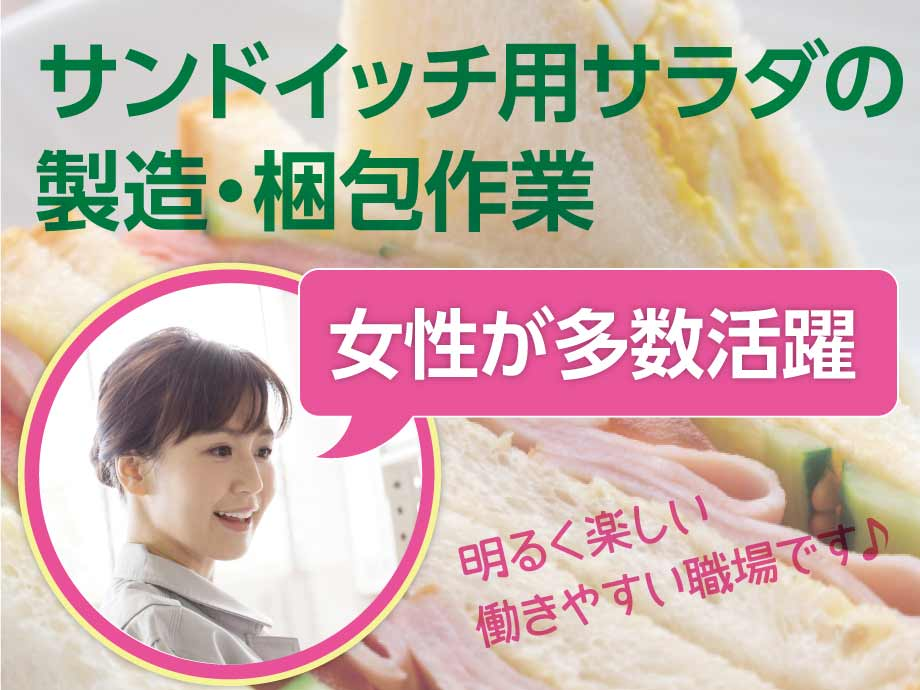 女性活躍中のサンドイッチ用サラダの製造・梱包作業