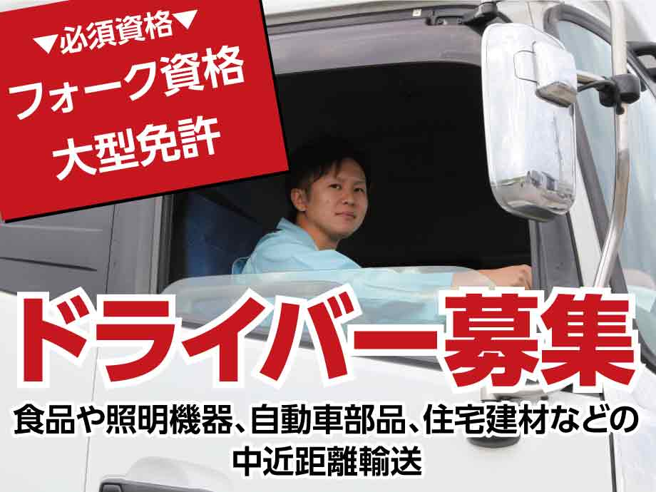 大型トラックでの中近距離輸送ドライバー 募集