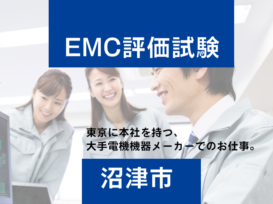 静岡県沼津市大手電機機器メーカーでEMC評価試験業務