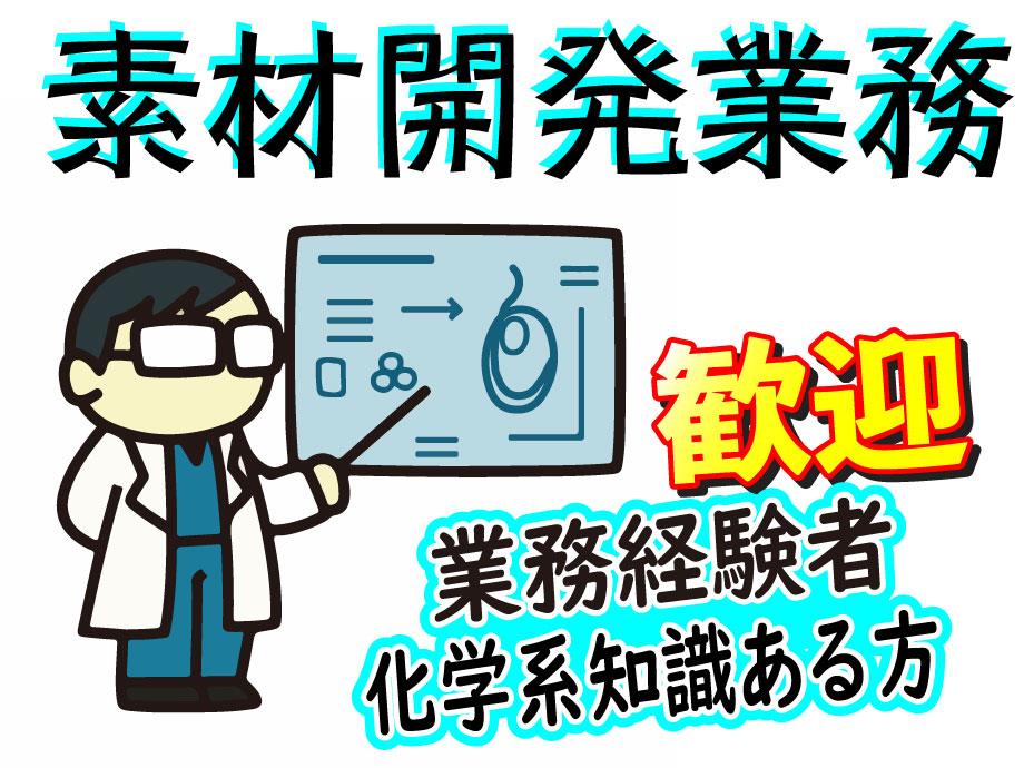 化学系知識を使った、チューブ素材の開発エンジニア募集