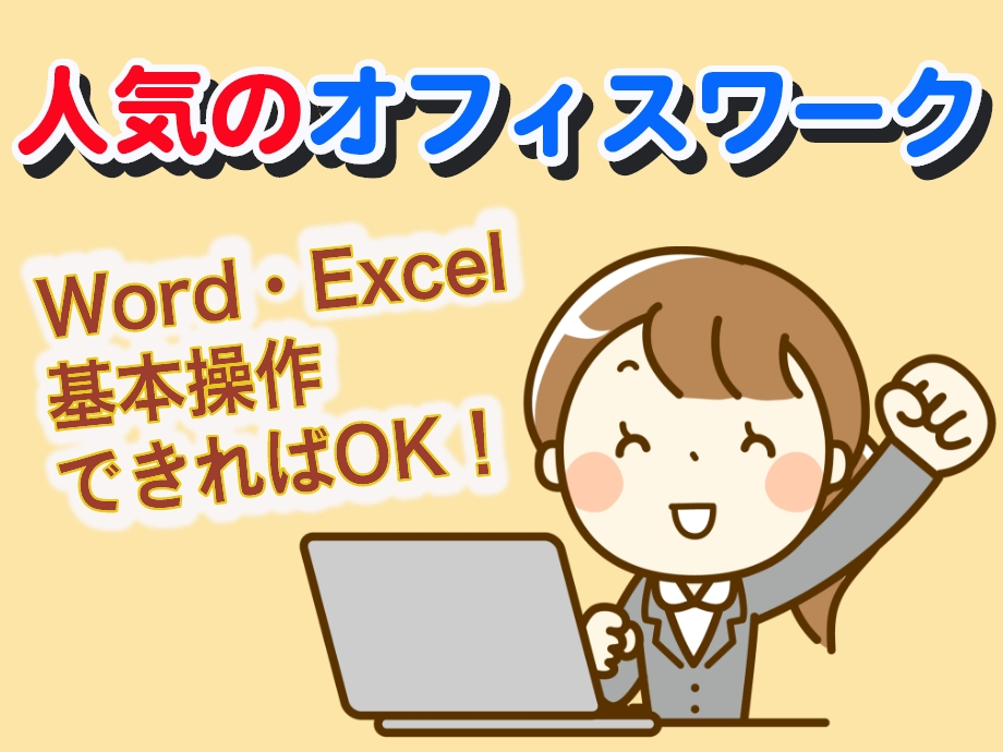 人気のオフィスワーク!Word・Excel基本操作できればOK!