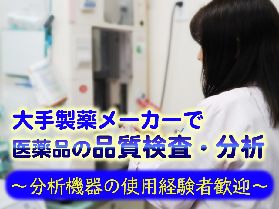 大手製薬会社で医薬品の品質検査や分析のお仕事