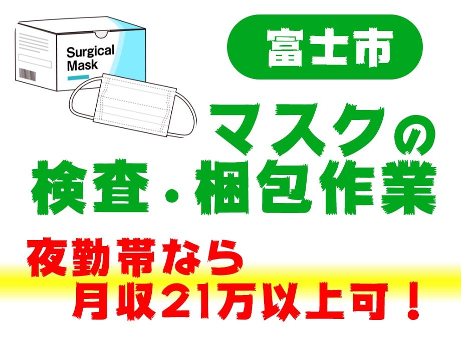 夜勤帯なら高収入も可、マスクの検査・梱包のお仕事