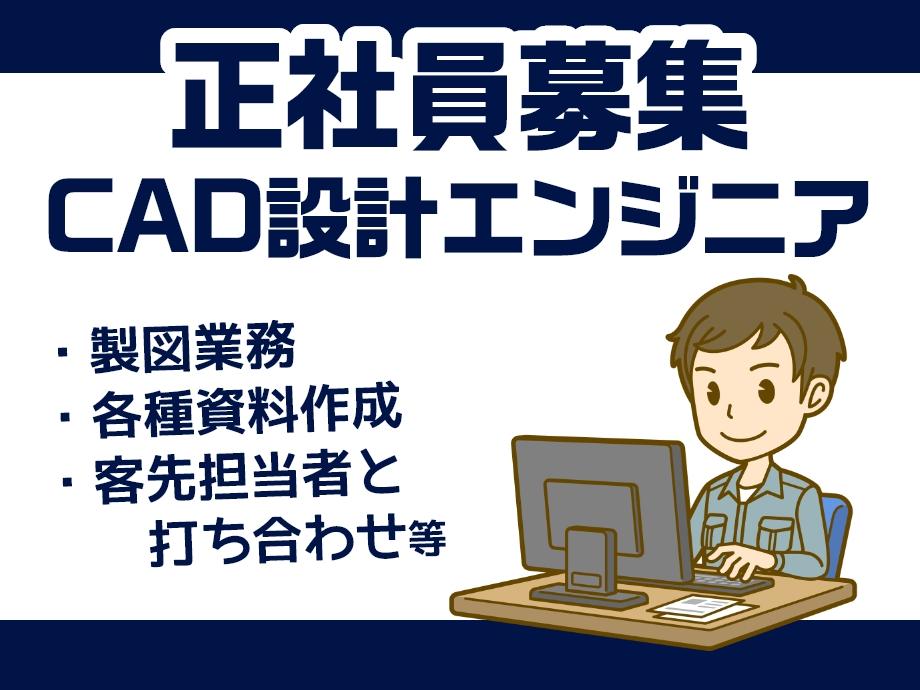CAD設計エンジニア正社員募集