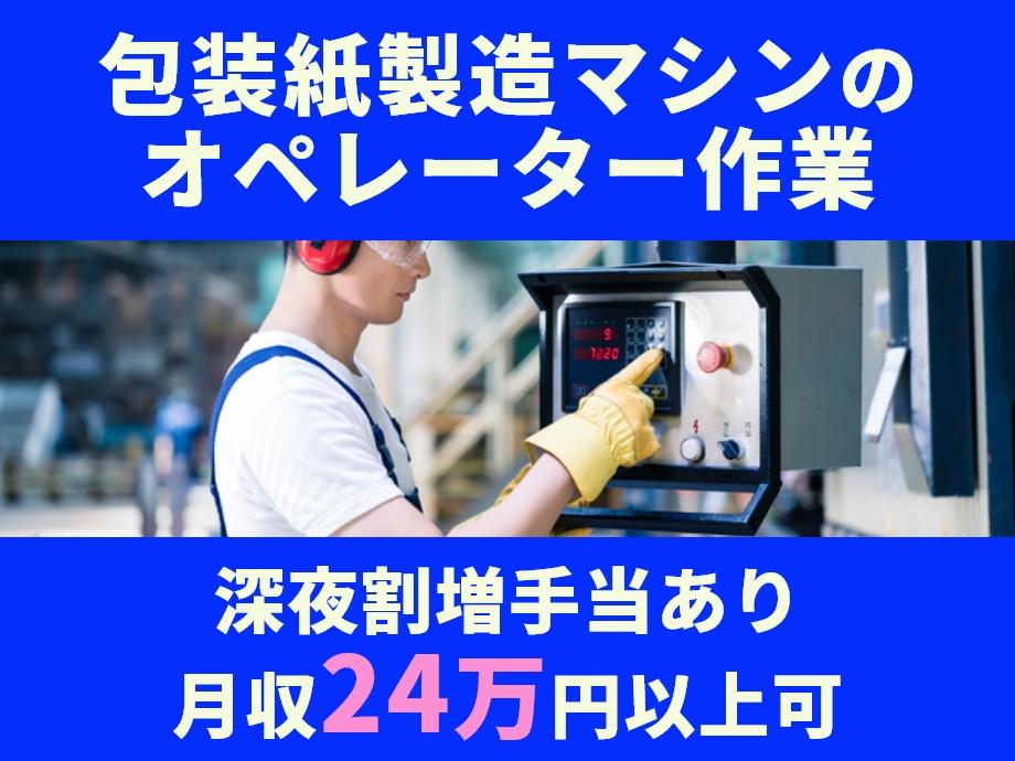 包装紙の製造マシンオペレーター作業、月収24万円以上可