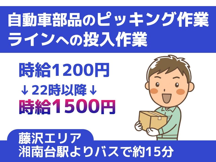 高時給1200〜1500円の自動車部品のピッキングやラインへの投入作業