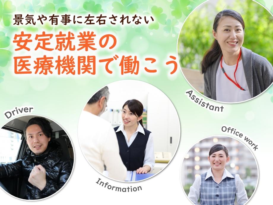 安定就業の医療機関で働こう
