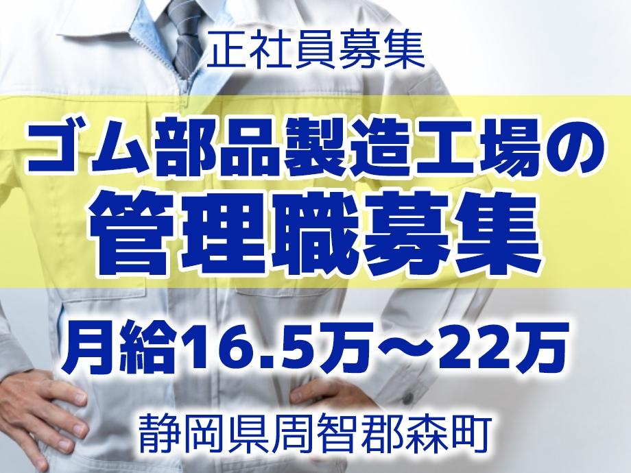 【正社員】製造工場の管理職募集。月収16.5万~