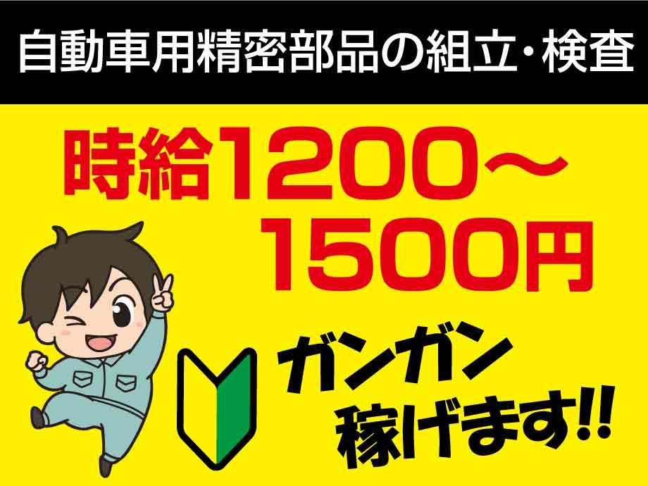 時給1200円~1500円/自動車用精密部品の組立作業