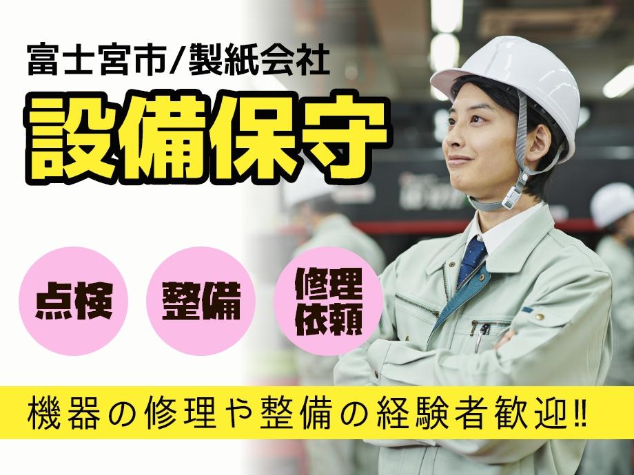 静岡県富士宮市/製紙会社での設備保守
