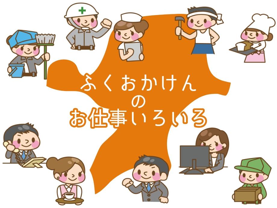 福岡県のお仕事いろいろあります