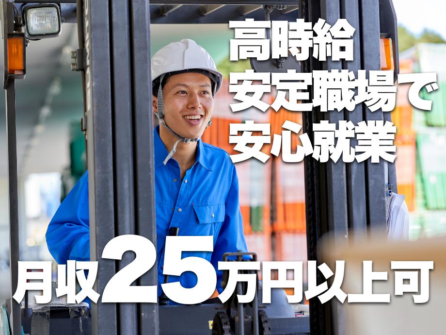 静岡県富士市/月収25万以上可!フォークリフトスタッフ