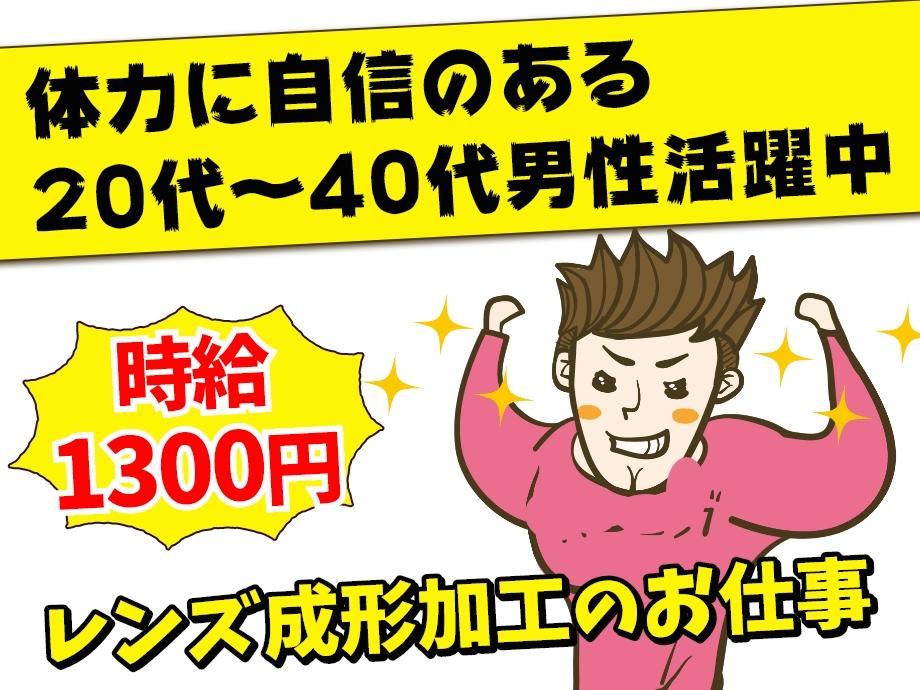 時給1300円/男性活躍中!レンズ成形のお仕事