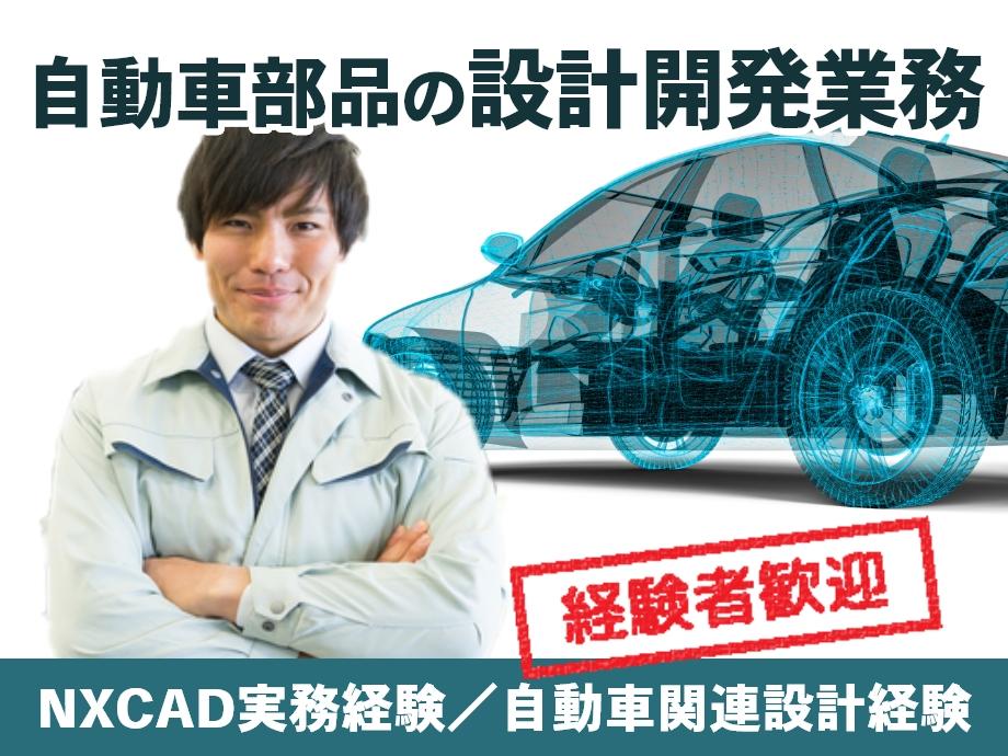 【NX使用】自動車部品の設計開発エンジニア募集