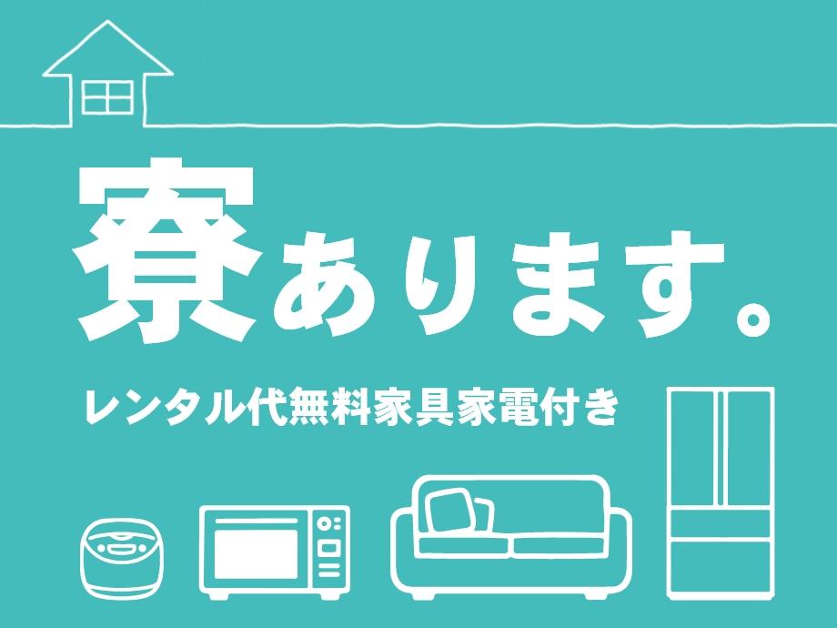家具・家電完備の寮あります