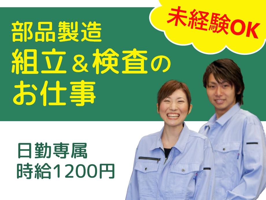 日勤専属、未経験者も高時給の時給1200円