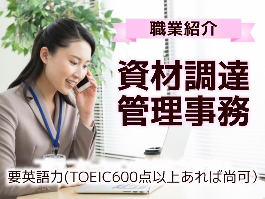 資材調達管理業務。TOEIC600点以上。年収見込380万円~