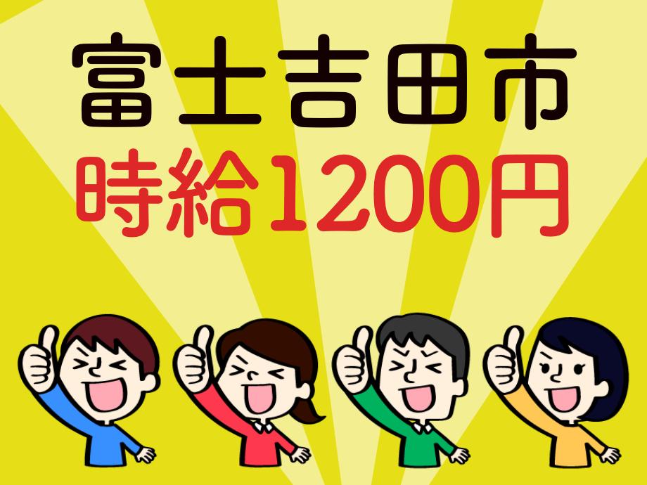 山梨県富士吉田市勤務、高時給がうれしい時給1200円