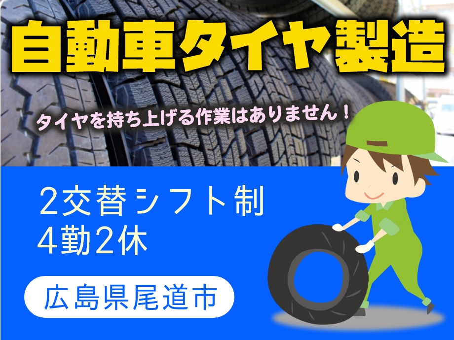広島県尾道市勤務、自動車タイヤ製造
