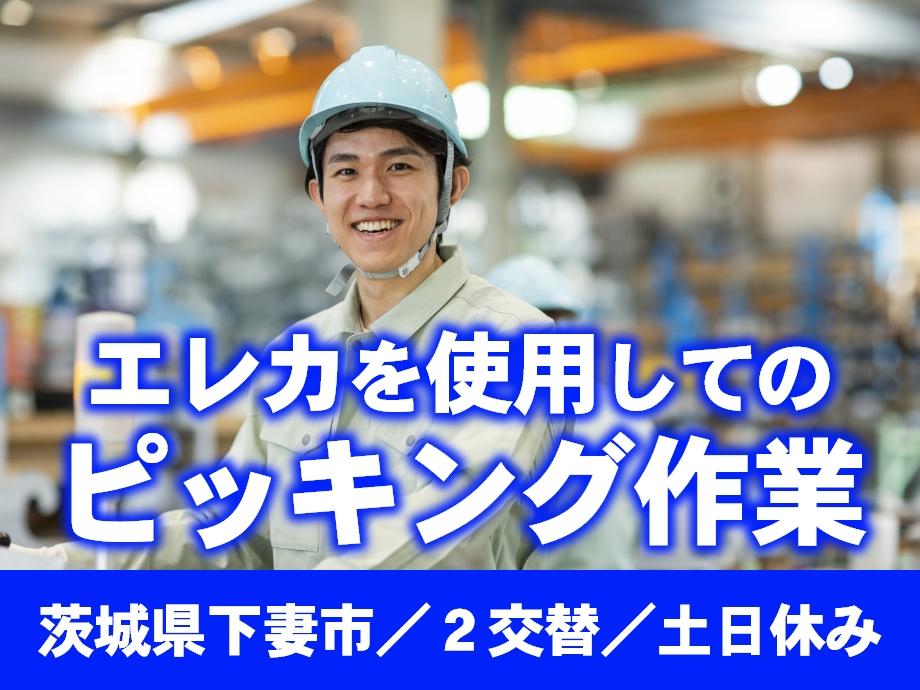 茨城県下妻市勤務、エレカ使用のピッキング作業