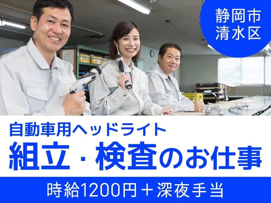 静岡県静岡市清水区/自動車ライトの組立て業務