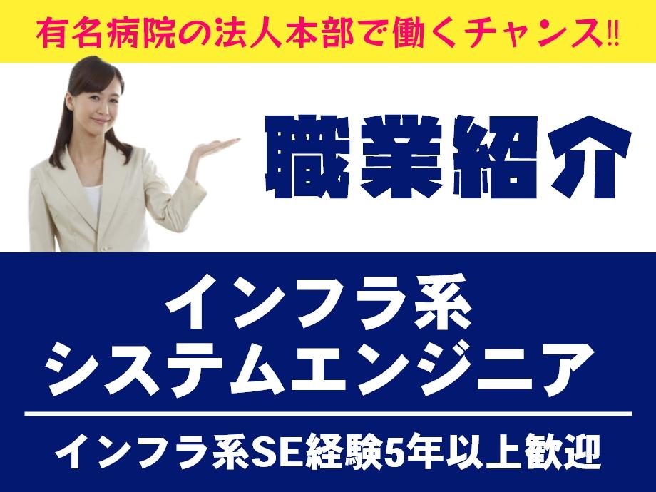 【職業紹介】院内インフラ系システムエンジニア募集。