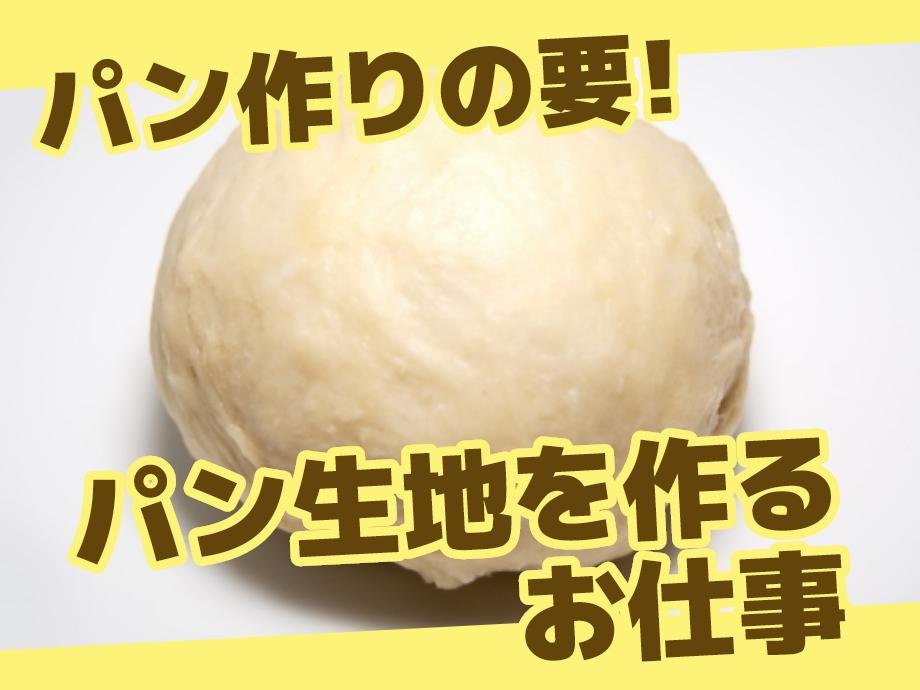 大手メーカー食品工場でパン生地を作るお仕事!