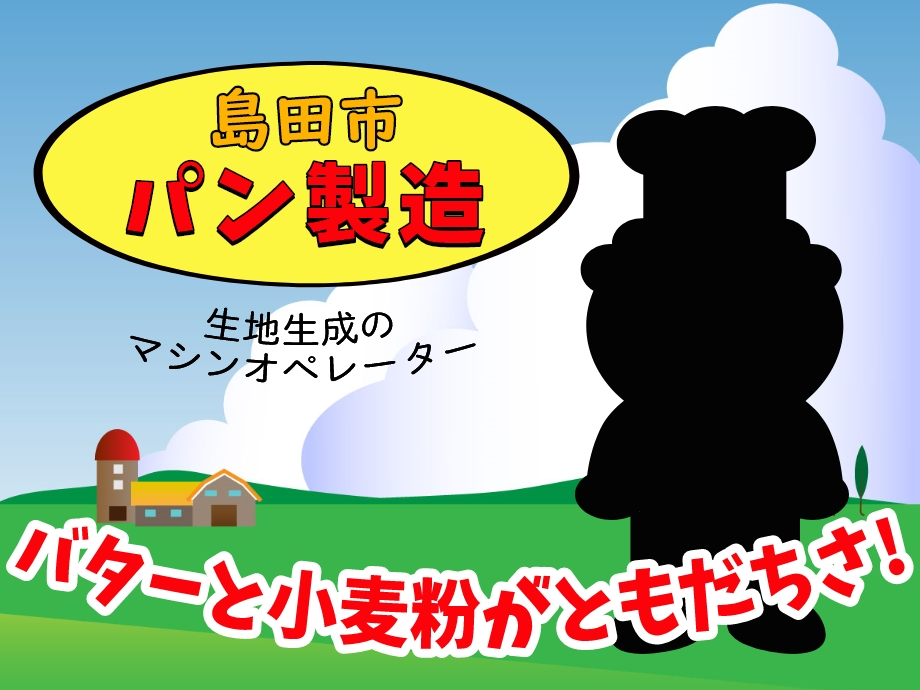 島田市の大手工場パン生地製造ワーク