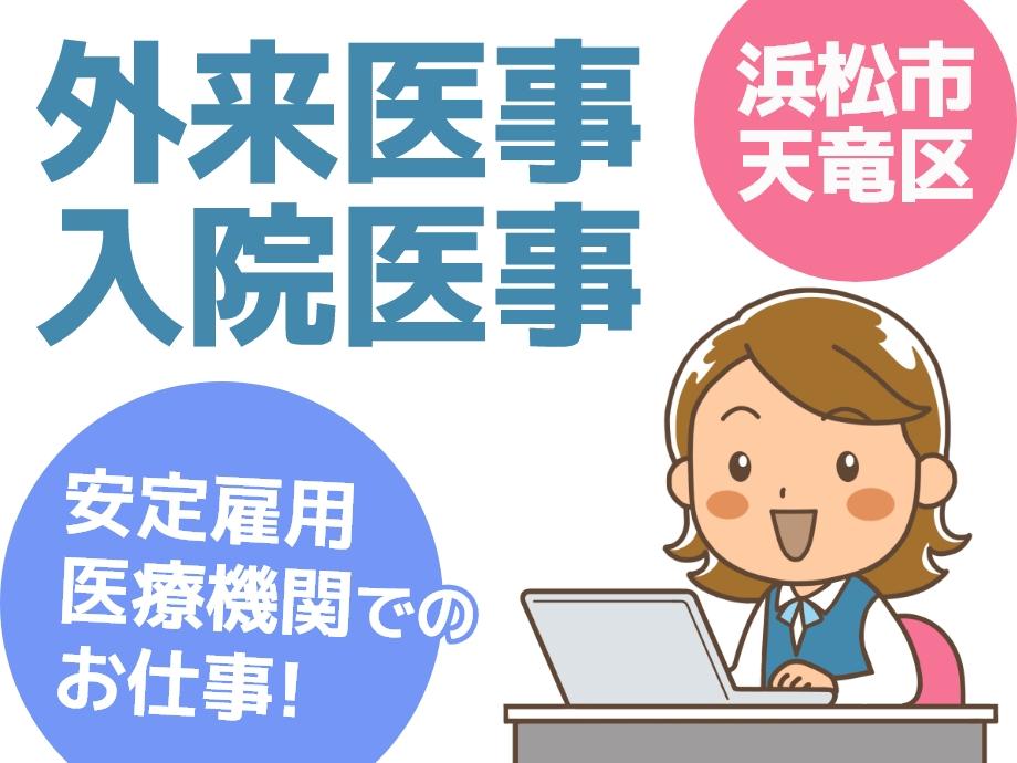 浜松市天竜区の医療機関での外来・入院の医療事務作業