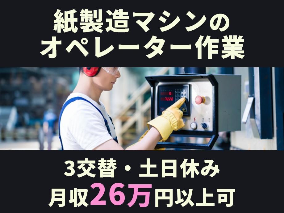 製造マシンオペレーター業務。月収26万以上可