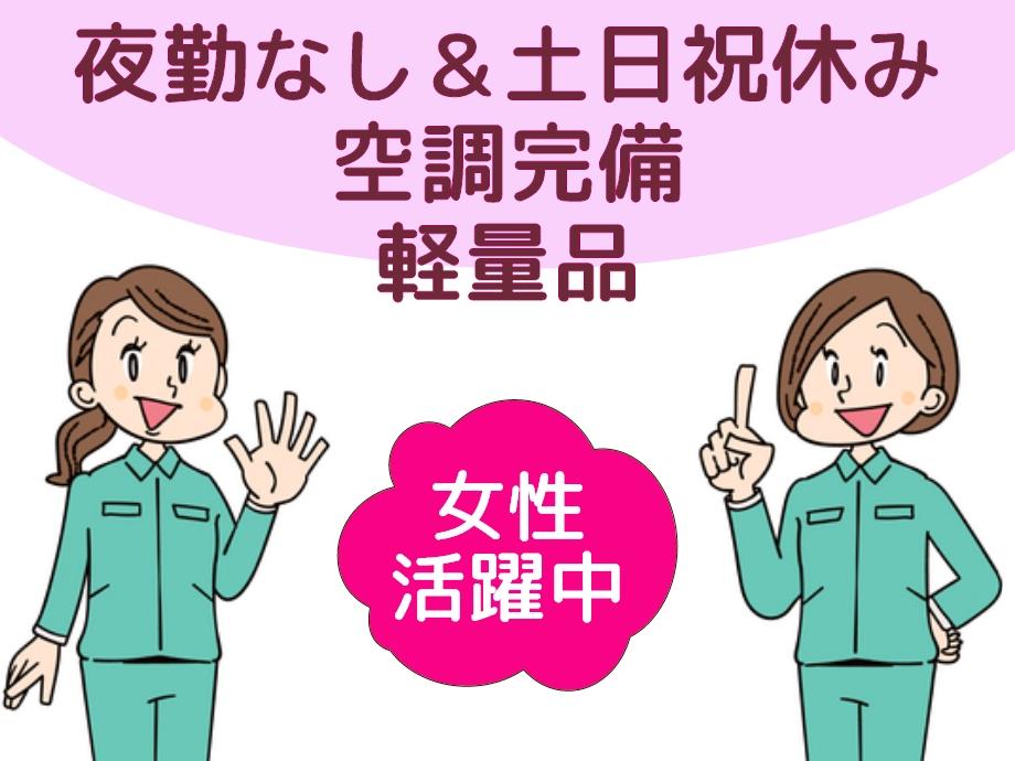 栃木県鹿沼市/夜勤なし、土日休み。女性活躍中