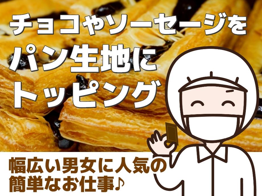 チョコレートやソーセージなどをパンに乗せてくお仕事