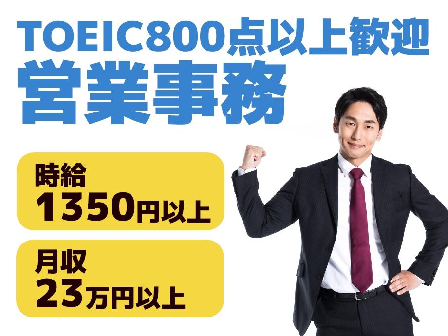 営業事務のお仕事【海外対応あり】TOEIC800↑歓迎