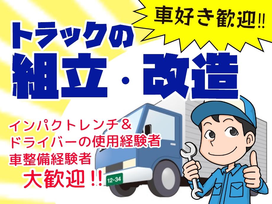 車好き歓迎、トラックの組立・改造作業