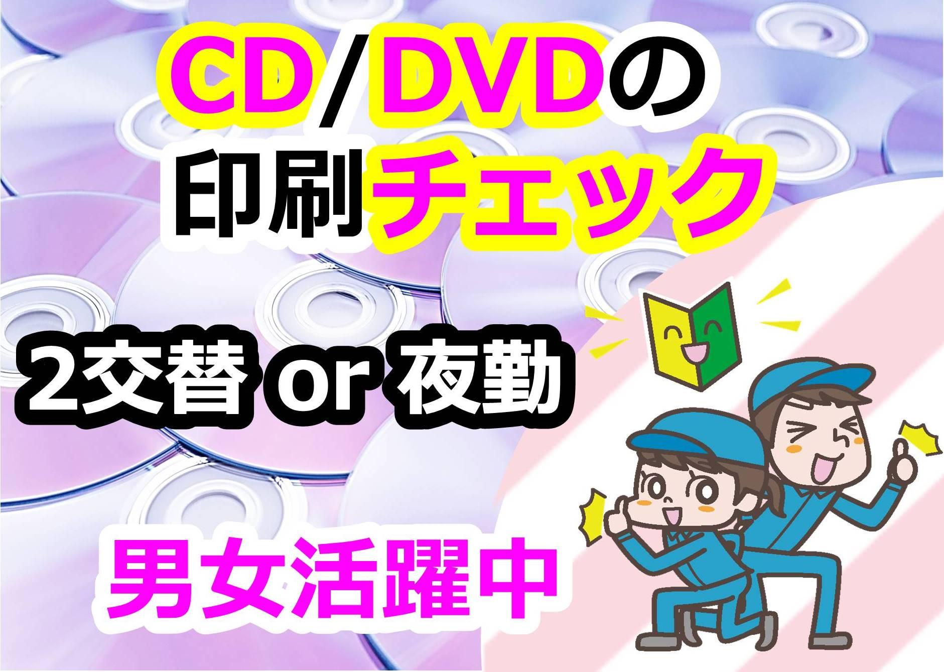 CD・DVDの印刷チェック業務。男女活躍中