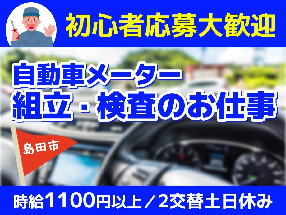 自動車用メーターの組立・検査スタッフ/土日休み
