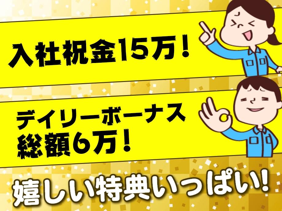 嬉しい特典!入社祝い金15万円!デイリーボーナスもアリ