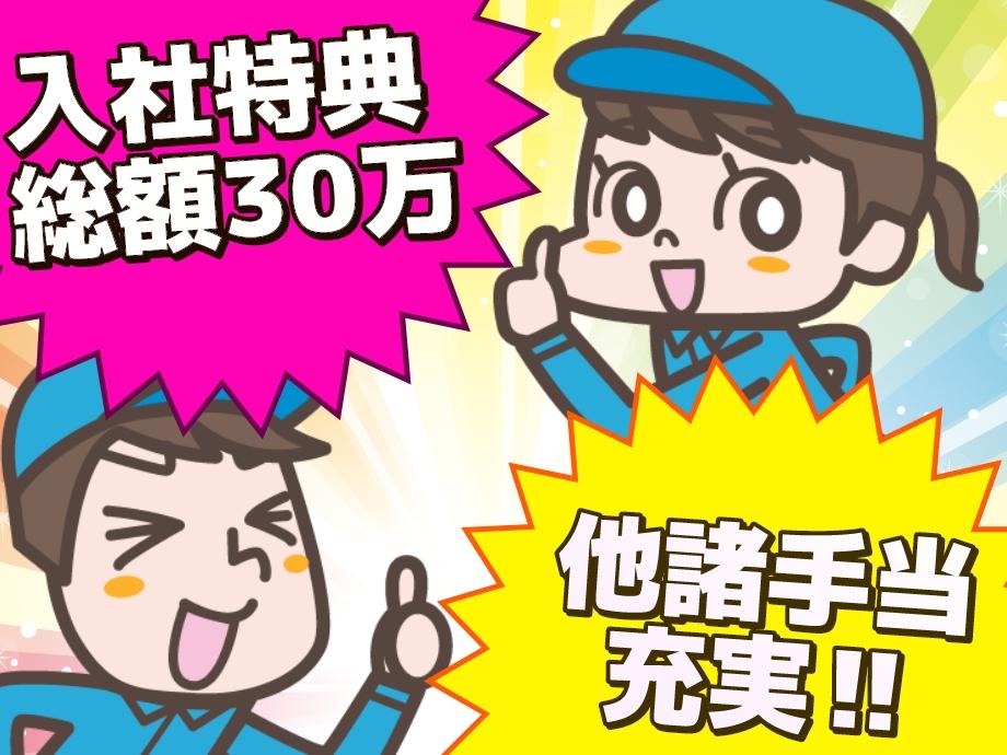 入社特典なんと総額30万円付き!!