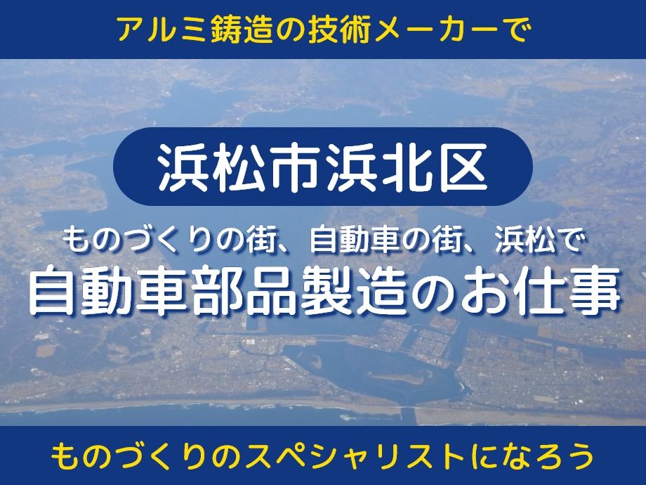 静岡県浜松市北区、自動車部品製造のお仕事