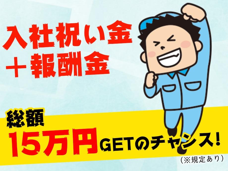 入社祝い金+報酬金で総額15万円GETチャンス!