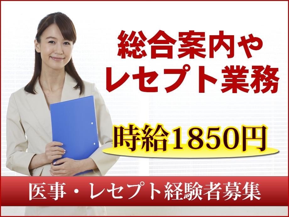 外来医事のリーダー候補募集。時給1850円。