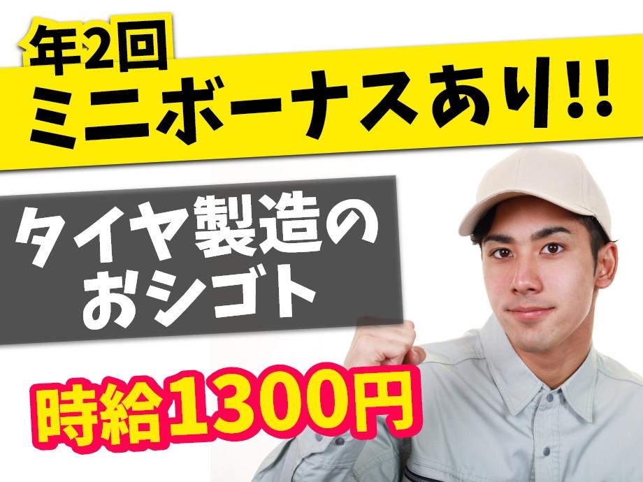 横浜ゴム(株)三重工場でのお仕事。年2回ミニボーナスあり