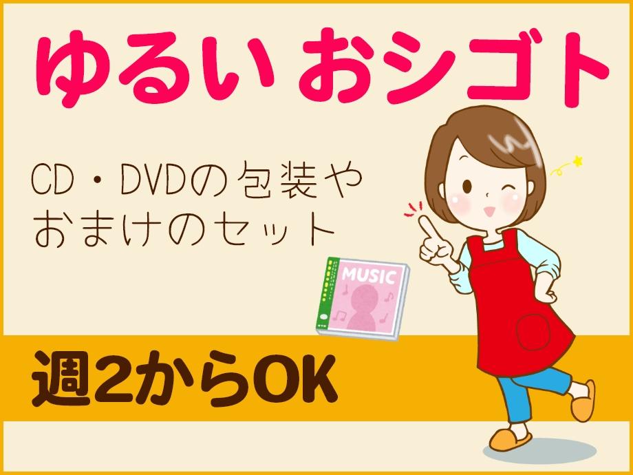 週2からOK!扶養内可!CD・DVDの包装